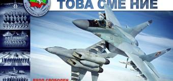 Program aeromitinga bugarskog ratnog vazuhoplovstva